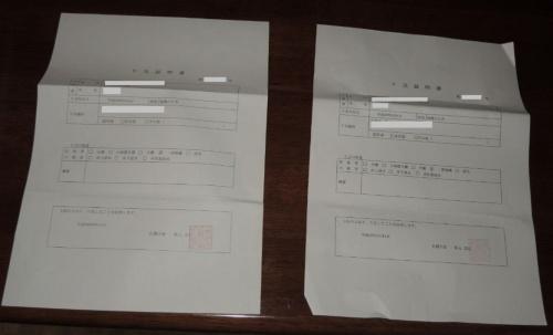 札幌市が男性に発行した罹災(りさい)証明書。2枚とも一部損壊と記されている。左は住家被害認定の1次調査の結果、右は1次調査結果に納得できずに申請した2次調査の結果に基づいて交付された(写真:日経ホームビルダー)