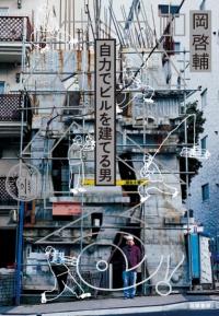 「バベる 自力でビルを建てる男」の表紙