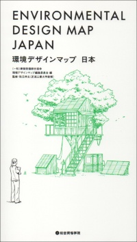 「環境デザインマップ 日本」の表紙