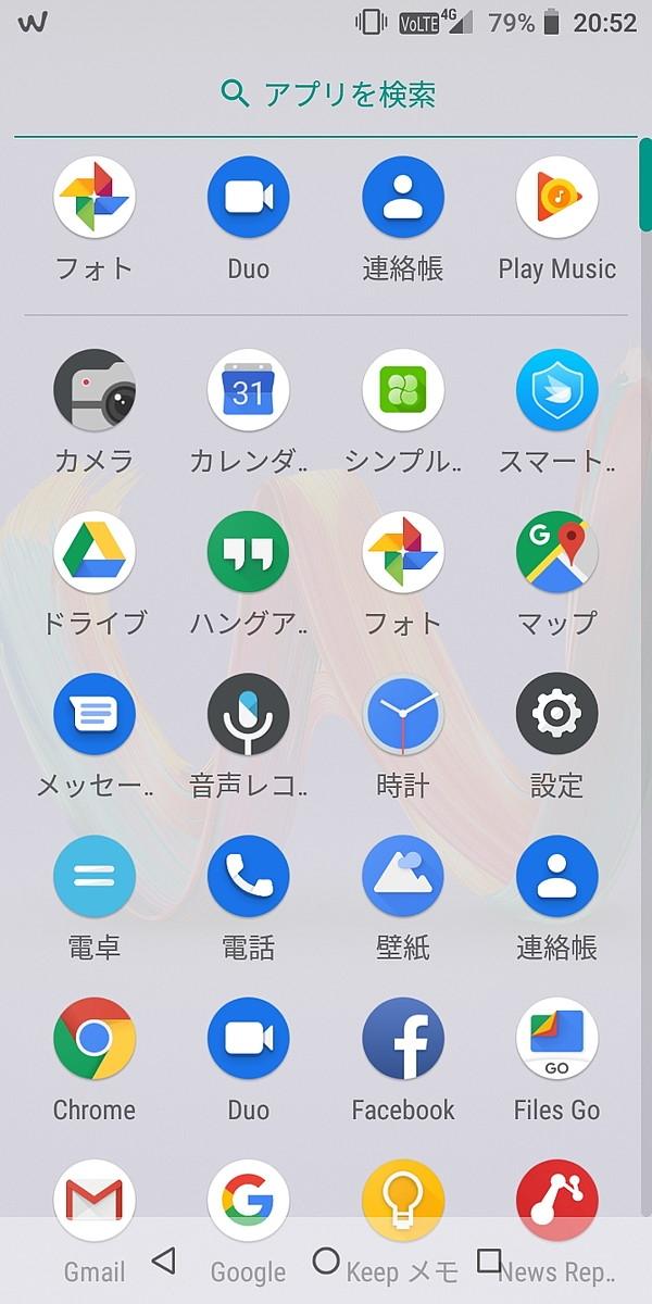 アプリ一覧の画面