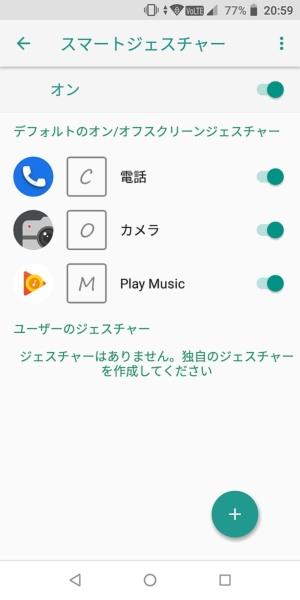 「スマートジェスチャー」の設定画面。デフォルトでは3つの機能が用意されている。登録した電話番号へのダイレクト発信など、自分が使いたい機能を追加できる