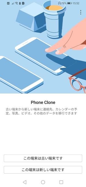 今まで使っていた機種から、連絡先データなどをWi-Fi経由で転送できるアプリがある。iPhoneからのデータ転送も可能