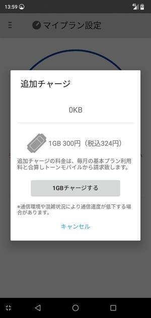 1Gバイト300円(税抜)で高速通信が可能。月に最大10Gバイトまでチャージが可能