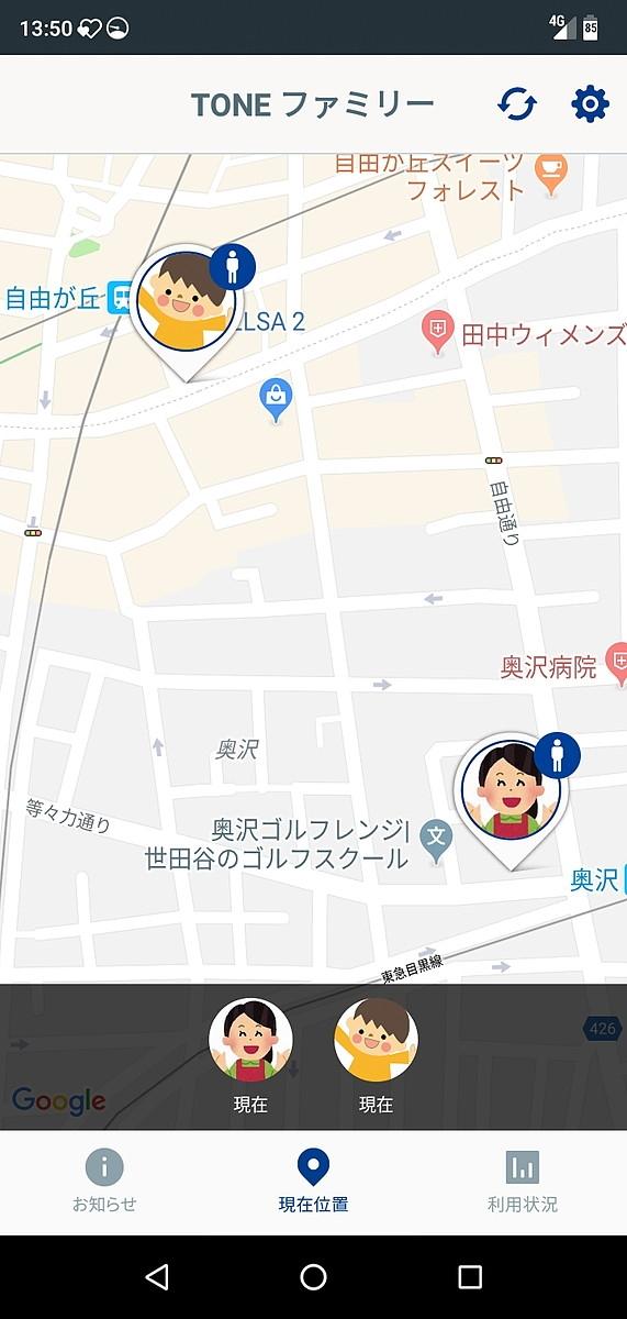 「TONE ファミリー」アプリで、子どもの居場所を簡単に確認できる