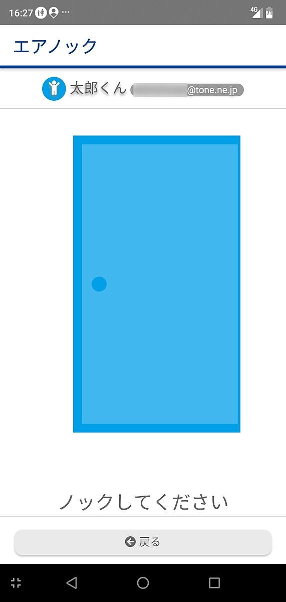 子どもの安全を確認できる「エアノック」機能。親のスマホ画面に表示される扉をタップすると、子どもの端末の画面にも扉が表示され、タップするとそのことが親のスマホに伝わる