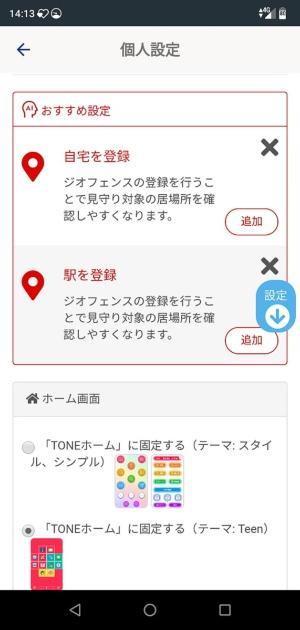 「TONEファミリー」の設定画面