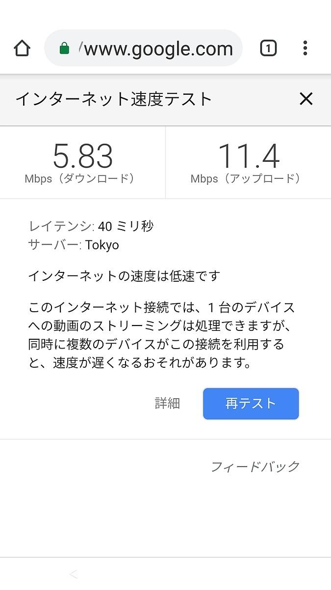 インターネット速度チェック