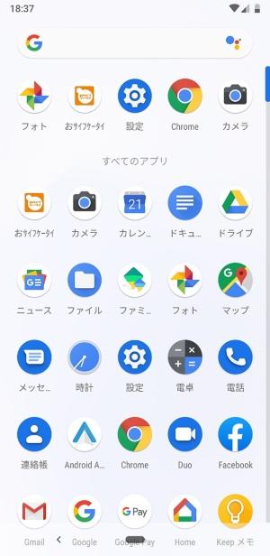 アプリ一覧画面