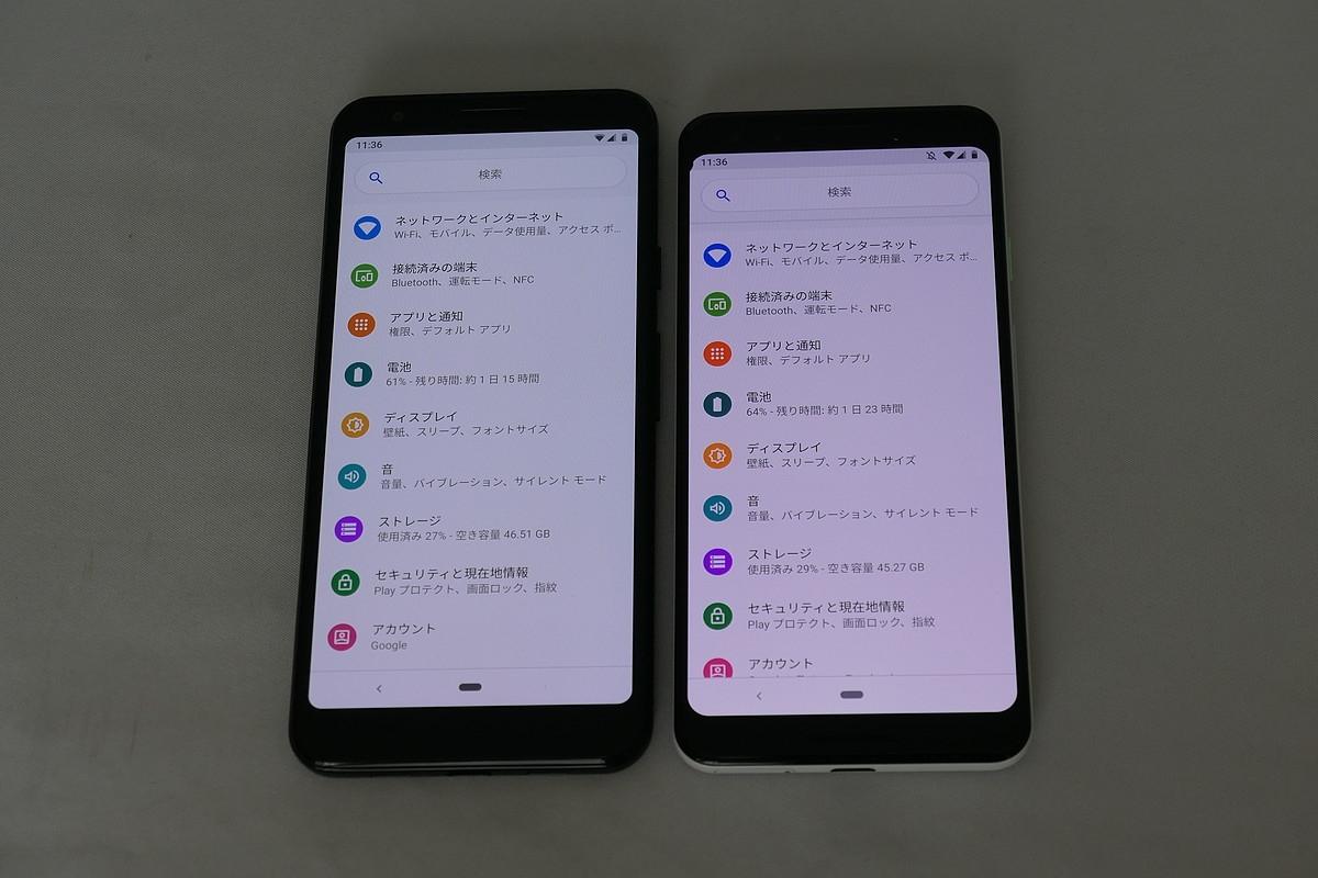 左がPixel 3aで右がPixel 3。明るさを最大にして、「設定」画面を表示してみた。パッと見の印象では、Pixel 3のほうが文字がクッキリと見える