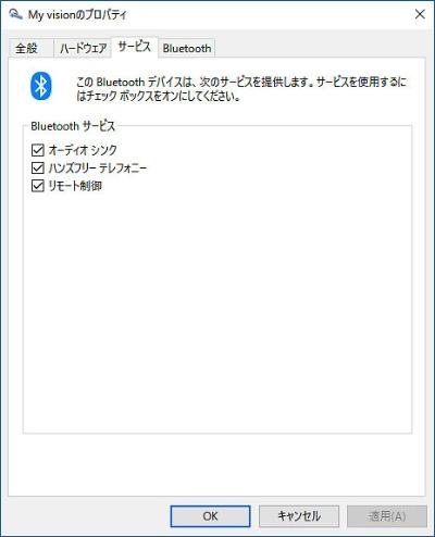 Windowsでは、Bluetoothデバイスのプロパティ(コントロールパネルのデバイスとプリンター)にある「サービス」タブでプロファイルを確認できる。「オーディオシンク」は、A2DPのヘッドホン側、ハンズフリーテレフォニーはHFP、リモート制御はAVRCPを意味する
