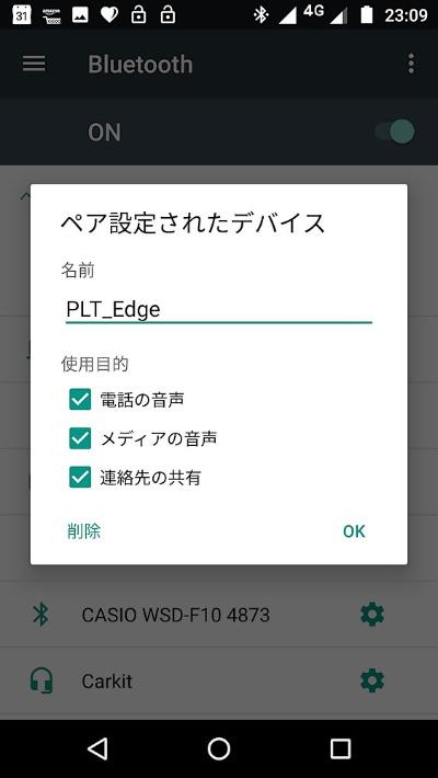 Androidでは、A2DPとHFPの両方を持つBluetoothデバイスに対して、接続プロファイルをオンオフできる。「電話の音声」はHFPを、「メディアの音声」はA2DP(AVRCPを含む)に対応している