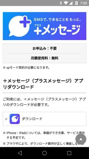 NTTドコモ、KDDI、ソフトバンクの携帯3社が2018年5月9日から「+メッセージ」サービスを開始