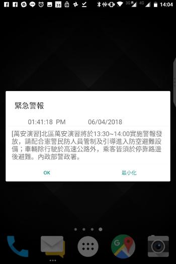ETWSは、GSM/W-CDMA/LTEにおける共通の仕様。このため海外でも通知を受け取れる。写真は、2018年6月に台湾で行われた「防空演習」のときに受信したメッセージ