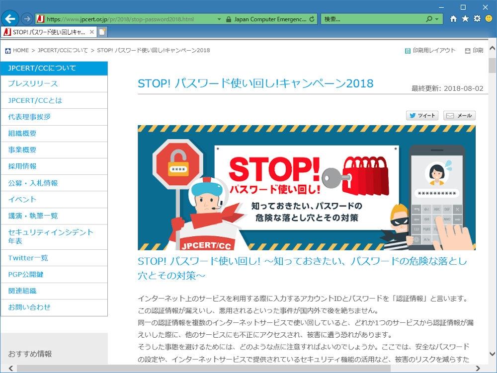 JPCERT/CCによるパスワードの使い回しを警告するキャンペーン。使い回しの危険性についての記載がある (出所:JPCERT コーディネーションセンター)