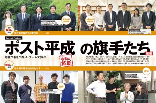 (写真 左上:山田 愼二、左下:日経アーキテクチュア、右上:生田 将人、右下:松浦 隆幸)