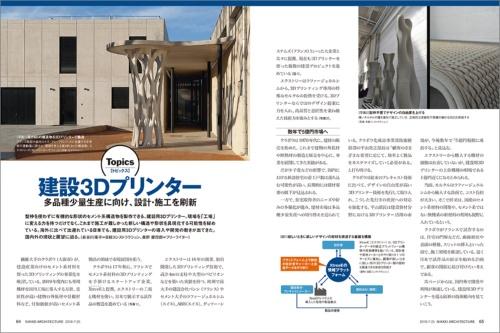 (左 写真:仏エクストリー、右 写真・資料:日経コンストラクション)