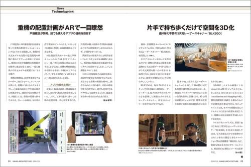 (左 資料:戸田建設、右 写真:ライカジオシステムズ)