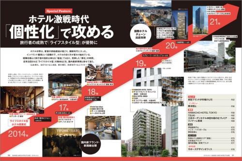 年表の上側は、グローバルホテルチェーンが近年、日本で開業してきたライフスタイル型ホテル。ライフスタイル型とは、利用者それぞれの日常生活の延長線上で、自由な過ごし方を受け入れる新しいタイプ。国内における登場は、東京・虎ノ門の「アンダーズ 東京」が先駆けとされる<br> 年表の下側は、国内で開発されてきたライフスタイル型ホテル。東京・渋谷の「トランクホテル」が先駆けとされる。三井不動産(開発)、竹中工務店(設計・施工)による「新宮下公園等整備事業」内のホテルは、区の公園と連携するライフスタイル型になると見られる