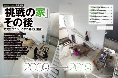 住戸の下に広がる半屋外の土間を入居者がリビングのように共同利用する「ヨコハマアパートメント」の竣工直後(左、2009年12月撮影、日経アーキテクチュア2010年1月25日号掲載)と、現在の様子(右)(写真:2点とも安川 千秋)