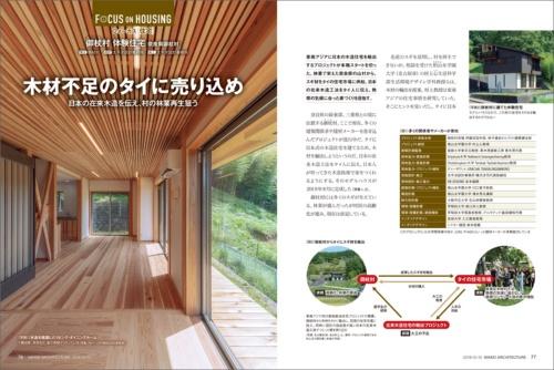 (写真:車田 保・村上 心、資料:プロジェクト統括である村上氏の図を基に日経アーキテクチュアが作成)