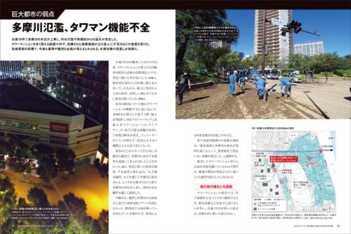 (写真:読者提供、日経 xTECH、資料:川崎市の資料を基に日経アーキテクチュアが作成)