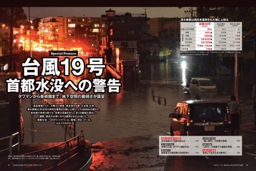 (写真:日経 xTECH、資料:国土交通省や総務省消防庁などの資料を基に日経アーキテクチュアが作成)