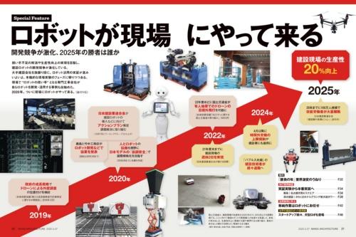 (資料:取材を基に日経アーキテクチュアが作成、写真は各事例ページ参照)