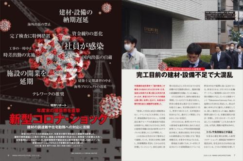 (資料:米疾病対策センターの資料を基に日経アーキテクチュアが作成、写真:日経アーキテクチュア)