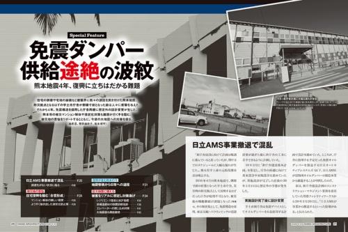 (写真:右ページ上は日経アーキテクチュア、下は宇土市)