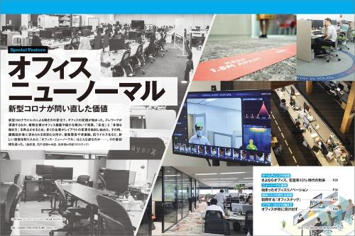 (写真:LayerX、クリップライン、オーバーフロー、吉成 大輔、安川 千秋、日経アーキテクチュア)