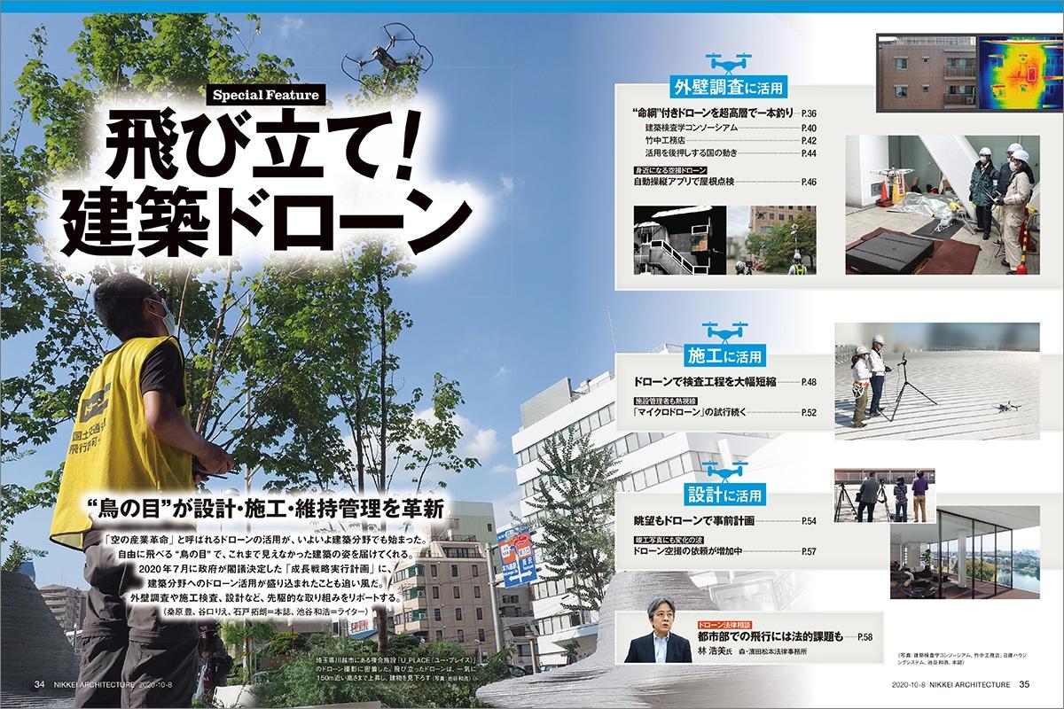 埼玉県川越市にある複合施設「U_PLACE(ユー・プレイス)」のドローン撮影に密着した。飛び立ったドローンは、一気に150m近い高さまで上昇し、建物を見下ろす(写真:池谷 和浩)