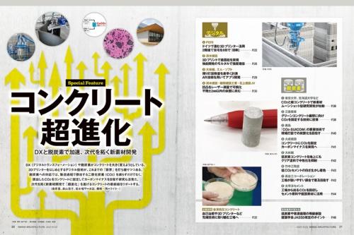 (写真・資料:船戸 俊一、清水建設、大成建設、大林組、PERI、東京大学、日経アーキテクチュア)