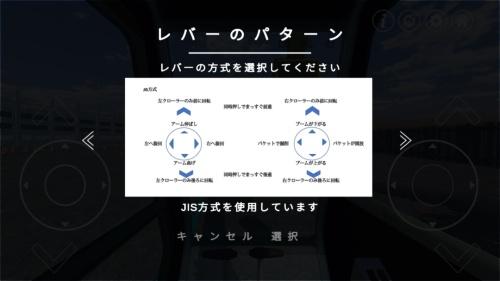 レバーの選択画面。レバーの操作パターンは、実機をそのまま採用。JIS方式かコマツ方式を選択できる(資料:トライアロー)
