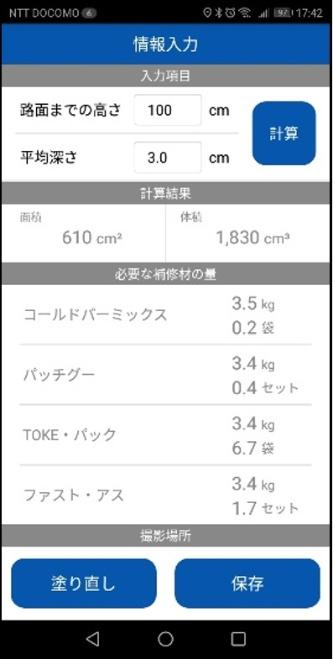 スマホから路面までの高さとポットホールの深さの平均値を入力すると、ポットホールの面積と体積、補修材料の種類と量が表示される(資料:東亜道路工業)