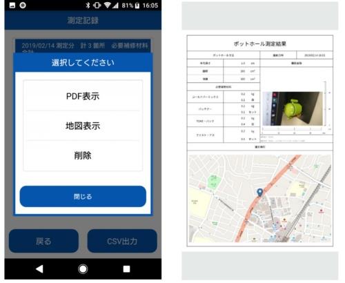 「PDF表示」を選べば、測定情報の詳細が分かる。なお、PDFの閲覧にはビューアーとなる外部アプリをインストールする必要がある(資料:東亜道路工業)