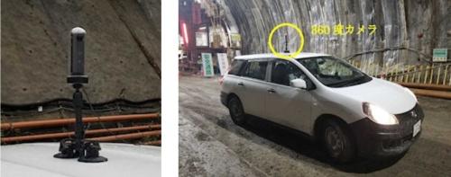 360度を撮影できるカメラ(左)を搭載した車両を走らせ、トンネル内の状況を全方位で撮影する(資料:安藤ハザマ)