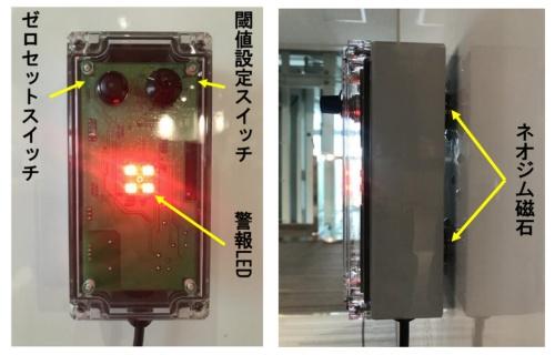 土留め支保などに、設定したしきい値以上のひずみが生じると、LEDが赤く点灯して危険を知らせる「KMLA(Kumagai Magnet Light Alarm)センサー」。サイズは、縦16cm、横8cm、厚さ(磁石を含む)6.5cm。重さは425g(写真:熊谷組)