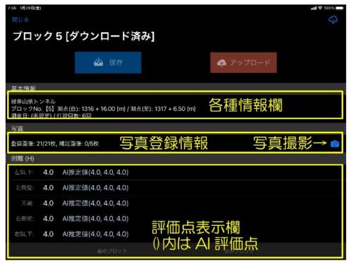 iPadアプリの情報入力画面。右上の「アップロード」ボタンを押せば、写真や日付情報などがサーバーに転送される(資料:西松建設)