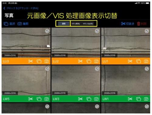 iPadアプリの写真画面。撮影した写真の元画像は、凹凸やエッジなどの特徴点を鮮明化した画像に切り替えて表示することができる(資料:西松建設)