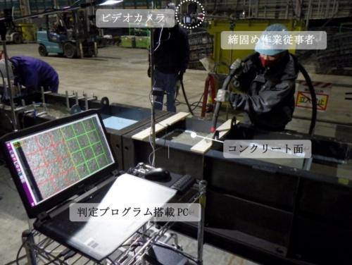 開発したシステムのプロトタイプを用いた試験の様子(写真:安藤ハザマ)