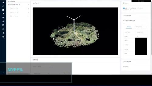 「Smart Data Fusion」を使ったデジタルツイン空間による発電用風車の設備管理イメージ。ドローンで取得したデータなどから3Dモデルを生成し、視覚的に遠隔管理できる(資料:NTTコムウェア)