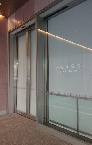 正面入り口のドアにさりげなく記された渋谷公会堂の名前(写真:日経アーキテクチュア)