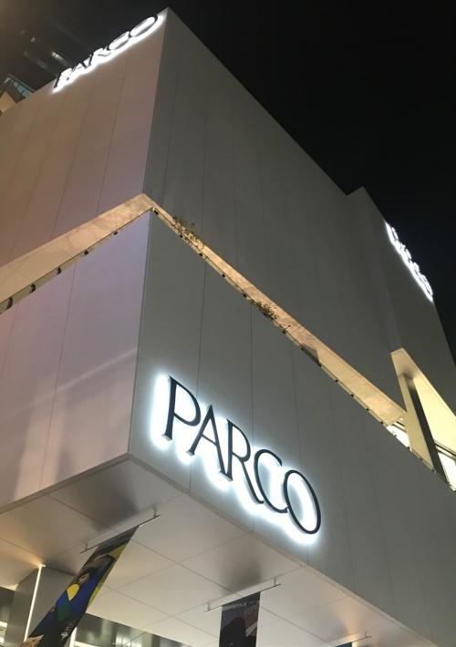 夜の渋谷PARCOはまた違って見える(写真:日経アーキテクチュア)