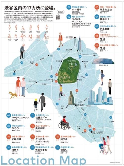 渋谷区内に新たに設置される17の公共トイレのマップ。赤色の丸印のトイレは、20年9月までに完成予定のもの(資料:日本財団)