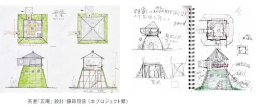 藤森氏のパビリオン「茶室『五庵』」(資料:パビリオン・トウキョウ2021)