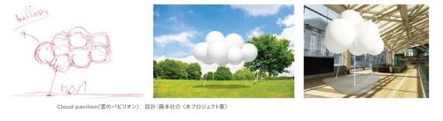 藤本壮介氏のパビリオン「Cloud pavilion(雲のパビリオン)」(資料:パビリオン・トウキョウ2021)