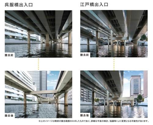 出入り口撤去前後のイメージ(資料:首都高速道路会社)