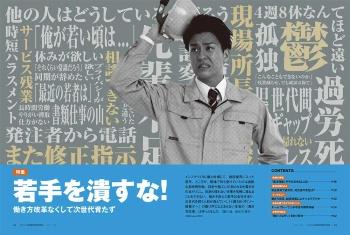 日経コンストラクション2017年7月24日号 特集 若手を潰すな!(写真:teresa/PIXTA)