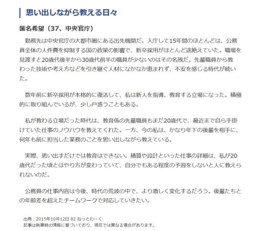 日経コンストラクション2015年10月12日号「読者から」の一部