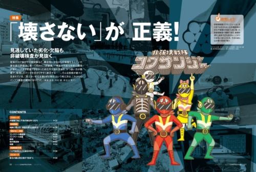 日経コンストラクション3月12日号特集「『壊さない』が正義!」から